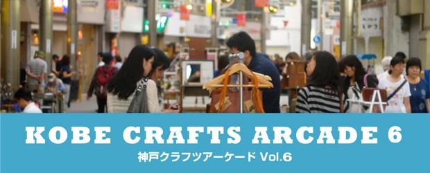 kobe-crafts