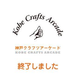 神戸クラフツアーケードが終了しました