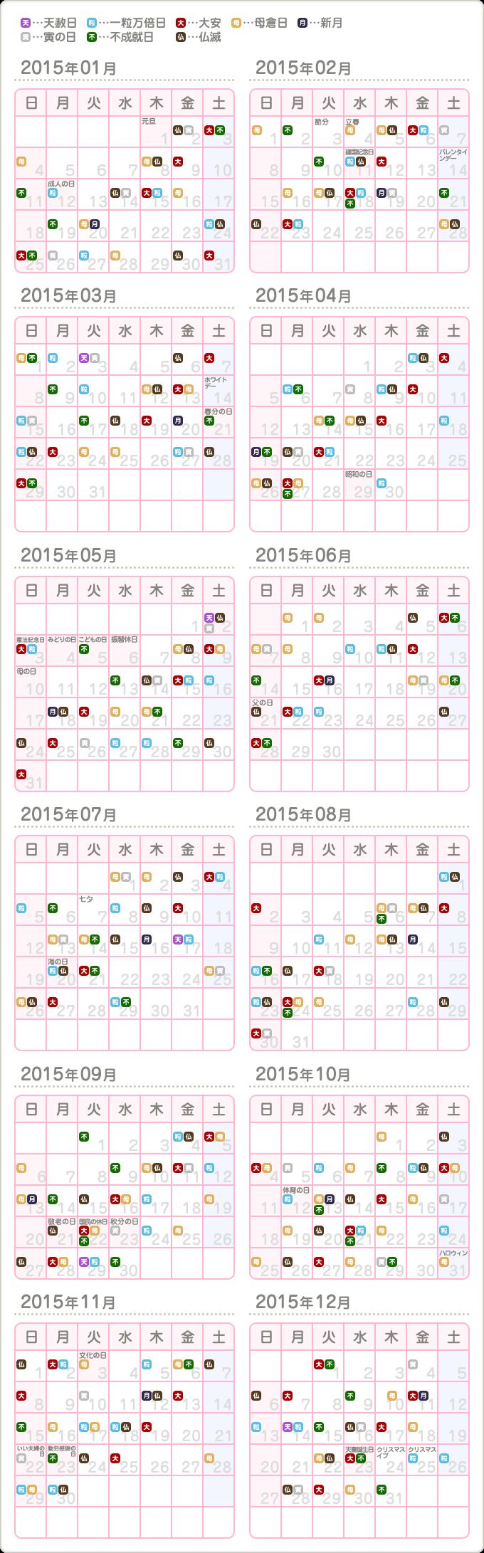 2015年カレンダー