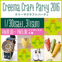creema craft party 2016