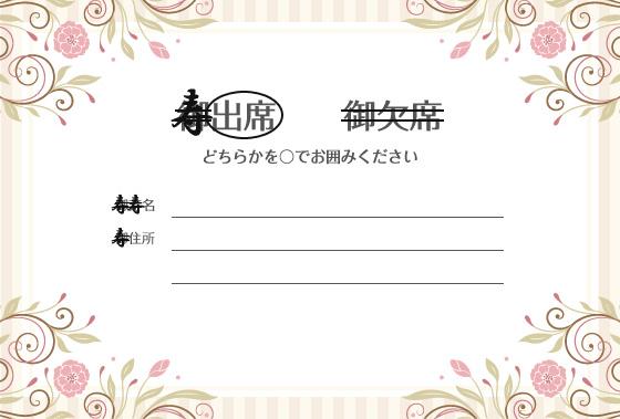 Img invitation reply03