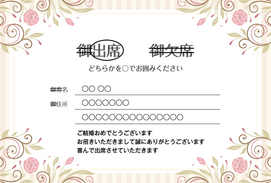 結婚式の招待状