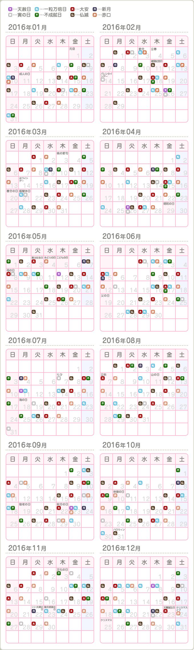 カレンダー 2016年カレンダー 大安 : 2016年カレンダー